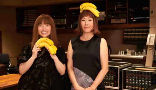 矢野顕子&YUKI「バナナが好き」歌詞の意味や解釈は?MVも可愛い!