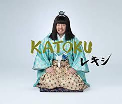 レキシ「KATOKU(家督)」歌詞の意味や解釈は?PVパクリの元ネタも