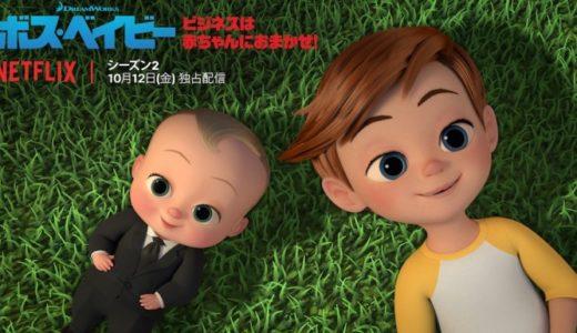 ボスベイビーシーズン2(Netflix)あらすじネタバレ!映画続編公開日も!