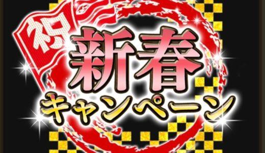 セブンフラッグス(ナナフラ)の新春選抜祭でおすすめ武将は?