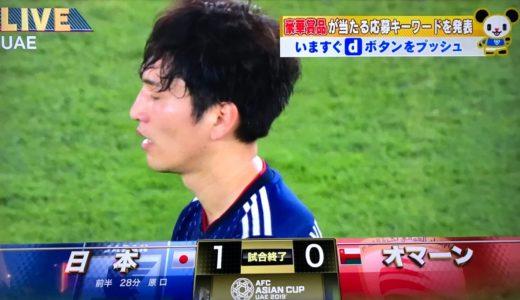 サッカーアジアカップ2019オマーン戦のファン感想や海外の反応は?