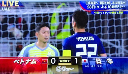 サッカーアジアカップ2019ベトナム戦のファン感想や海外の反応は?