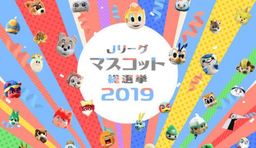 Jリーグマスコット総選挙2019結果発表!かわいい人気キャラ画像も