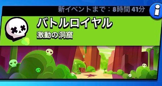 ブロスタの激動の洞窟(バトルロイヤル)おすすめ最強ランキング!
