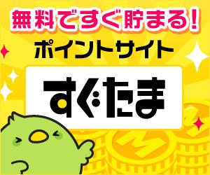 「すぐたま」のキャンペーンおすすめ評判ランキングトップ3!
