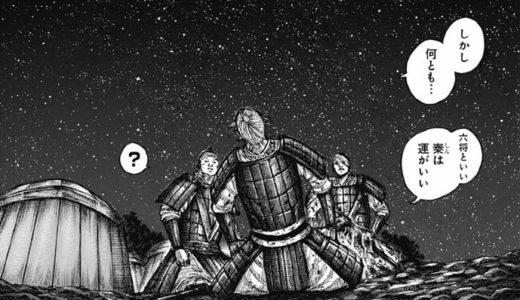 キングダム599話「右翼の風向き」の最後が怖すぎるんですけど!