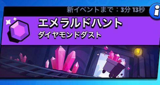 ブロスタのダイヤモンドダスト(エメラルドハント)攻略法が謎!