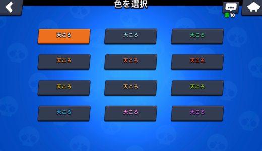ブロスタ「名前の色」の変え方が超簡単に!カラフルに変更できる件