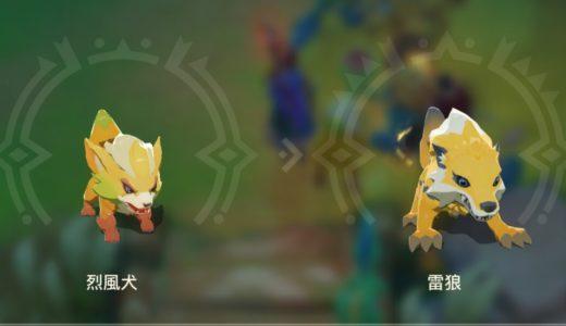アカツキランドのペット進化方法と鎧獣&雷狼の入手方法まとめ!