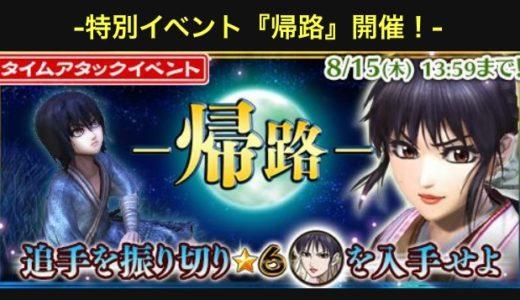 ナナフラ特別イベント帰路の報酬「星6副官・紫夏」の評価は?