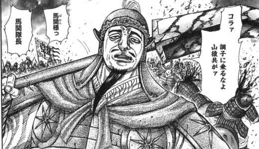 ナナフラ星5副官・馬関(韓軍二千人将)の登場シーンまとめ!