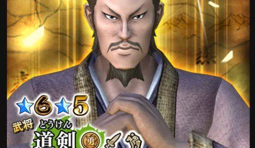 ナナフラの合従戦(小雪の戦い)報酬・道剣の登場シーンまとめ!