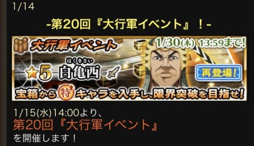 ナナフラの第20回「大行軍イベント」でおすすめの武将&副官は?