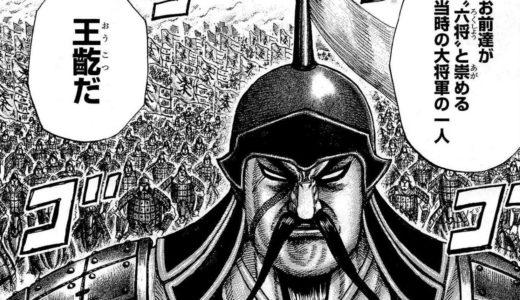 ナナフラの開眼・王齕のステータス評価は?技能のクセがすごい!