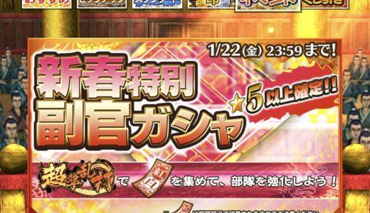 新春副官ガシャ60連の結果と今年もすごい絵が!!!〈ナナフラ〉