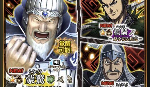覚醒・蒙驁と副官・桓騎、張唐の事前レビュー!〈ナナフラ〉